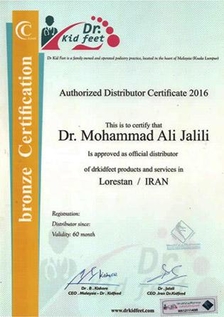 Behazin Certificate   گواهی نامه بهآذین
